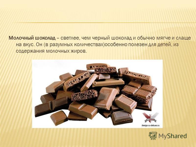 Итак, существует три основных вида шоколада: черный, молочный, белый. Цвет шоколада варьируется в связи с содержанием измельченных ядер какао-бобов (чем больше какао-бобов тем темнее плитка), а также от наличия в продукции молочного жира. Темный шоко