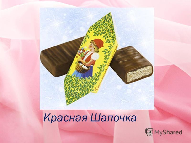 На одной из выставок в Москве фабрику Красный Октябрь представляли девочки в костюмах сказочной героини. Какой? Красная Шапочка Дюймовочка Белоснежка Фея
