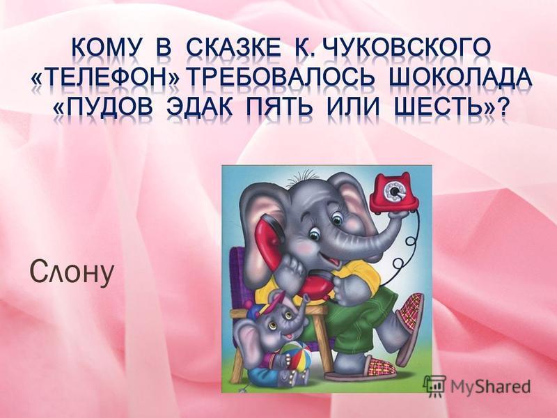 А. С. Пушкина