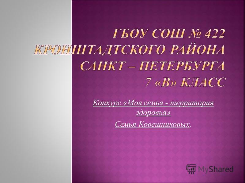 Конкурс «Моя семья - территория здоровья» Семья Ковешниковых.