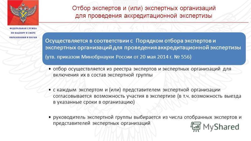 Отбор экспертов и (или) экспертных организаций для проведения аккредитационной экспертизы Осуществляется в соответствии с Порядком отбора экспертов и экспертных организаций для проведения аккредитационной экспертизы (утв. приказом Минобрнауки России