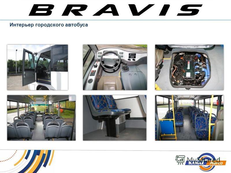 Интерьер городского автобуса