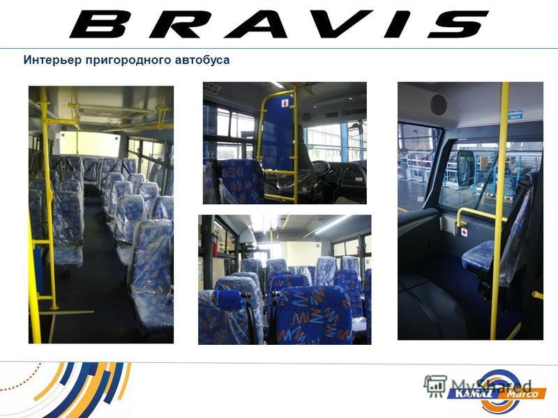 Интерьер пригородного автобуса