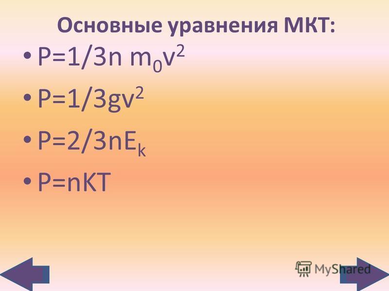 Основные уравнения МКТ: Р=1/3n m 0 v 2 Р=1/3gv 2 Р=2/3nE k Р=nKT