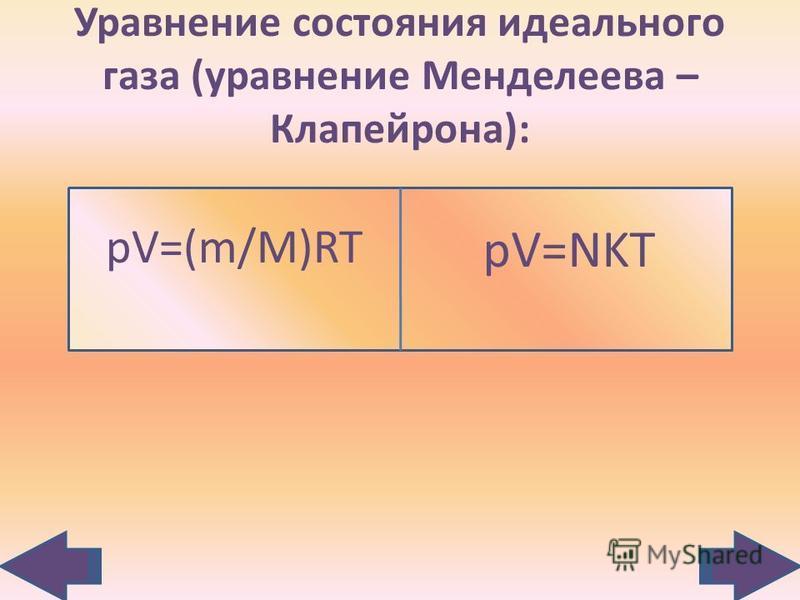Уравнение состояния идеального газа (уравнение Менделеева – Клапейрона): рV=(m/M)RT рV=NKT