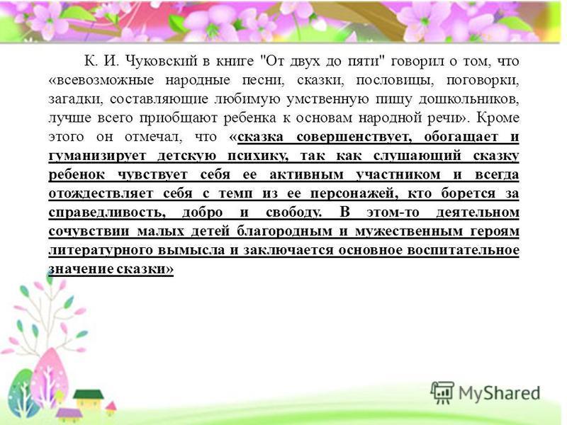 К. И. Чуковский в книге