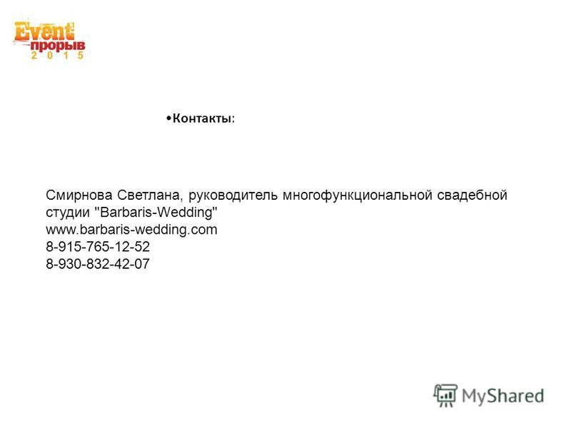 Контакты: Смирнова Светлана, руководитель многофункциональной свадебной студии Barbaris-Wedding www.barbaris-wedding.com 8-915-765-12-52 8-930-832-42-07