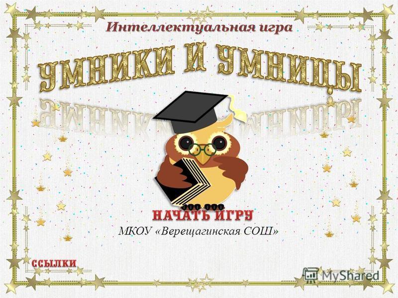 МКОУ «Верещагинская СОШ»