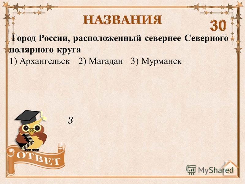 3 Город России, расположенный севернее Северного полярного круга 1) Архангельск 2) Магадан 3) Мурманск