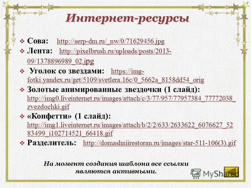 Интернет-ресурсы Сова: http://serp-dm.ru/_nw/0/71629456. jpg http://serp-dm.ru/_nw/0/71629456. jpg Лента: http://pixelbrush.ru/uploads/posts/2013- 09/1378896989_02. j pg http://pixelbrush.ru/uploads/posts/2013- 09/1378896989_02. j pg Уголок со звезда