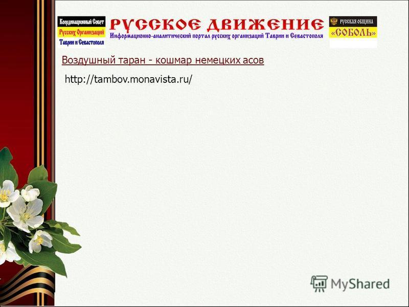 Воздушный таран - кошмар немецких асов http://tambov.monavista.ru/