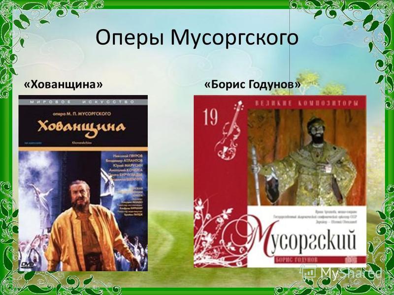 Оперы Мусоргского «Хованщина»«Борис Годунов»