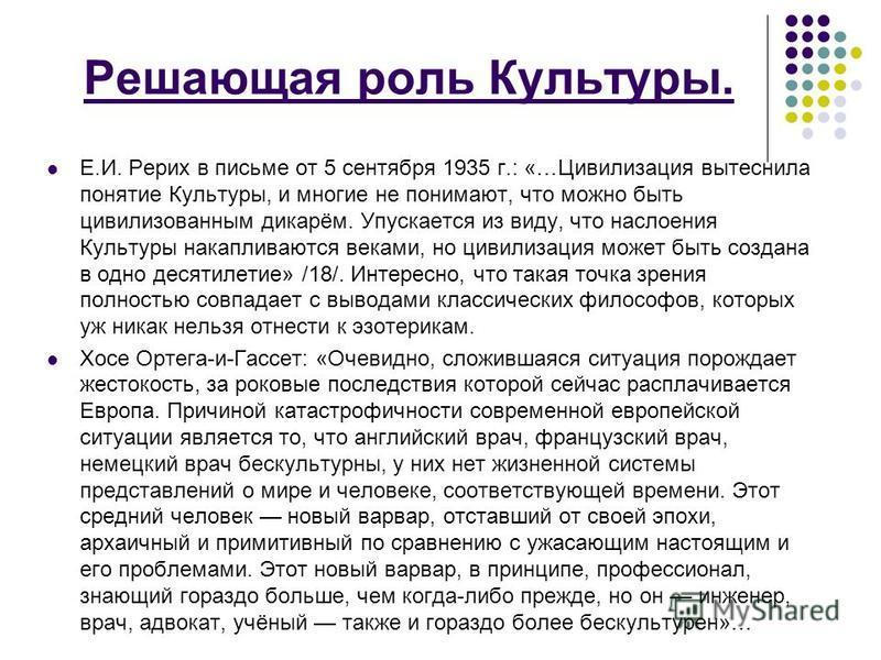 Решающая роль Культуры. Е.И. Рерих в письме от 5 сентября 1935 г.: «…Цивилизация вытеснила понятие Культуры, и многие не понимают, что можно быть цивилизованным дикарём. Упускается из виду, что наслоения Культуры накапливаются веками, но цивилизация