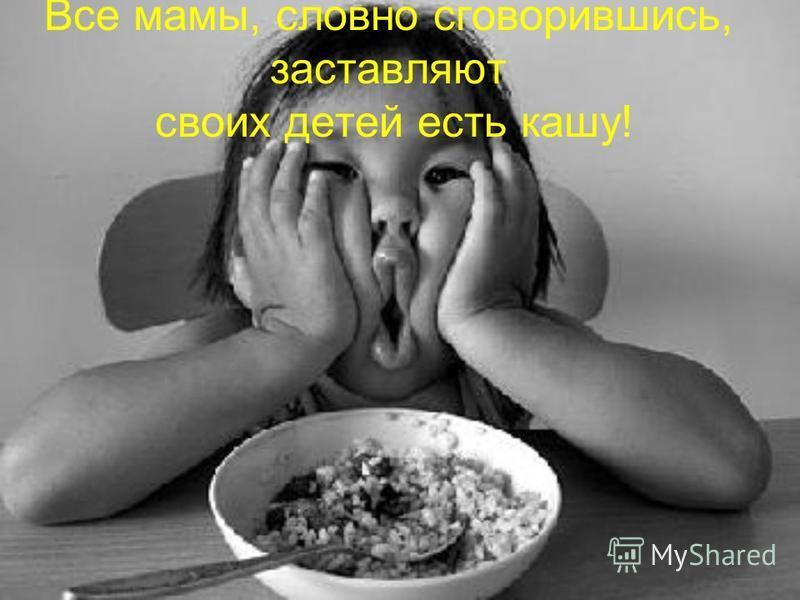 Все мамы, словно сговорившись, заставляют своих детей есть кашу!