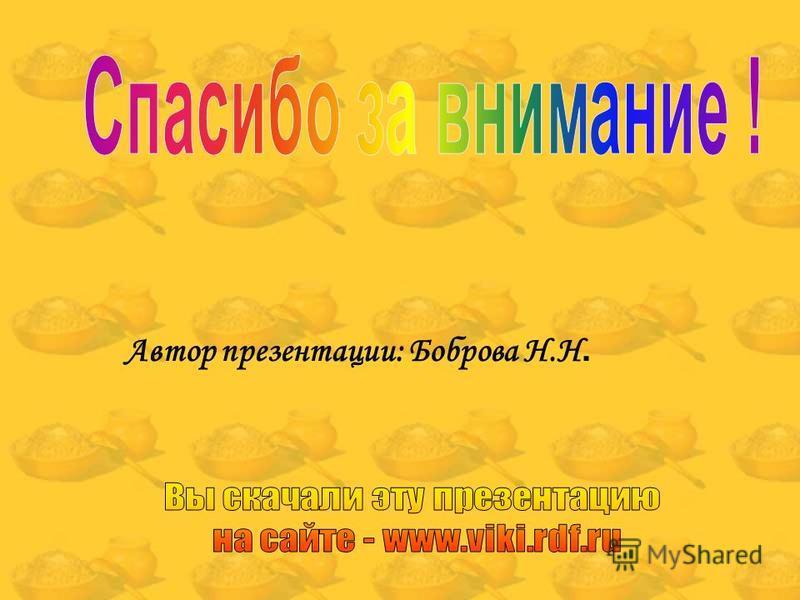 Автор презентации: Боброва Н.Н.