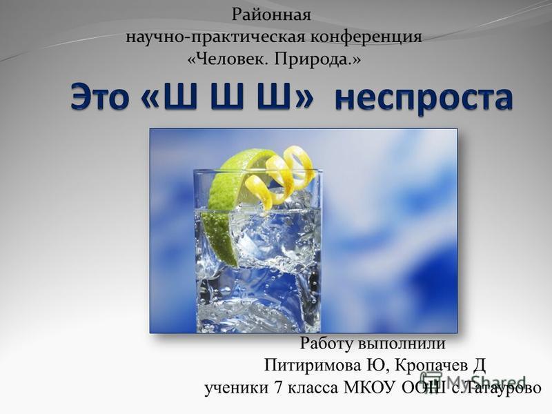 Работу выполнили Питиримова Ю, Кропачев Д ученики 7 класса МКОУ ООШ с.Татаурово Районная научно-практическая конференция «Человек. Природа.»