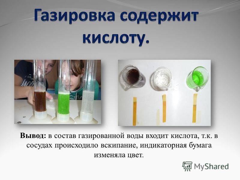 Вывод: в состав газированной воды входит кислота, т.к. в сосудах происходило вскипание, индикаторная бумага изменяла цвет.