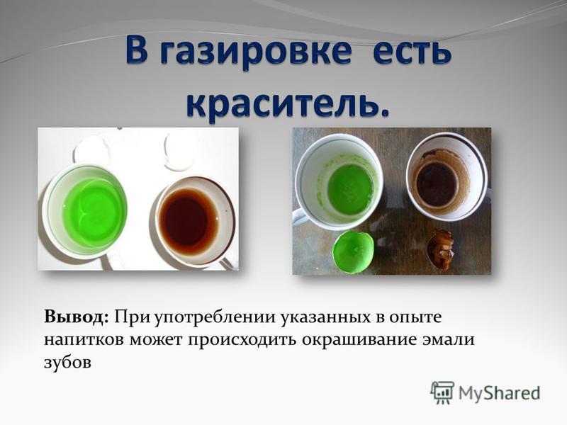 Вывод: При употреблении указанных в опыте напитков может происходить окрашивание эмали зубов