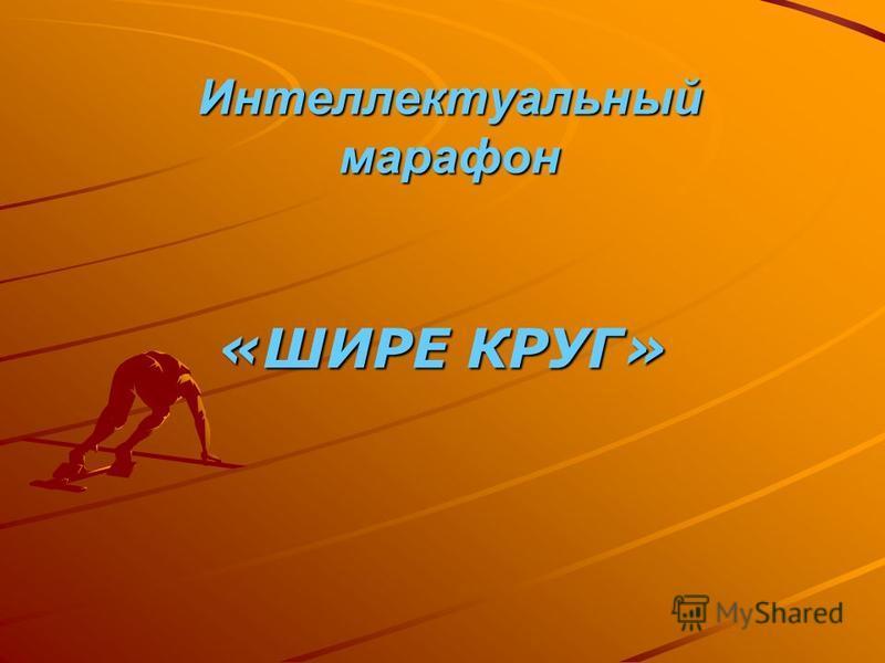 Интеллектуальный марафон «ШИРЕ КРУГ»
