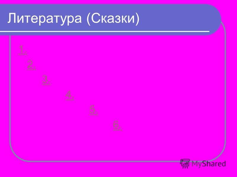Литература (Сказки) 1. 2. 3. 4. 5. 6.
