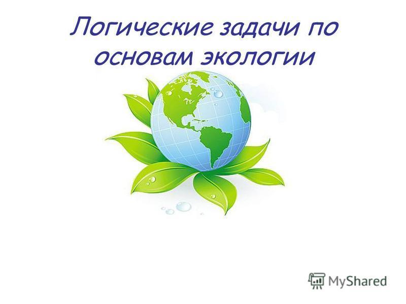 Логические задачи по основам экологии