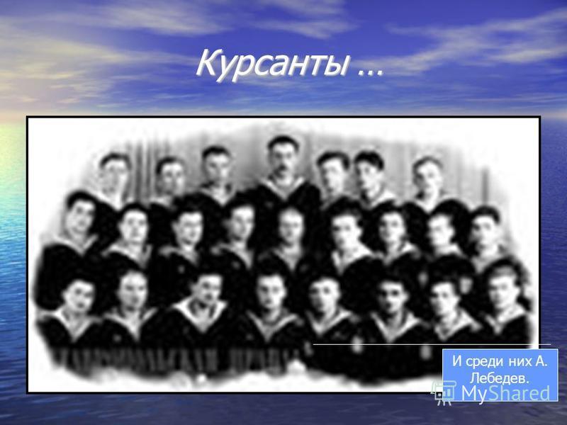 Курсанты … Курсанты … И среди них А. Лебедев.