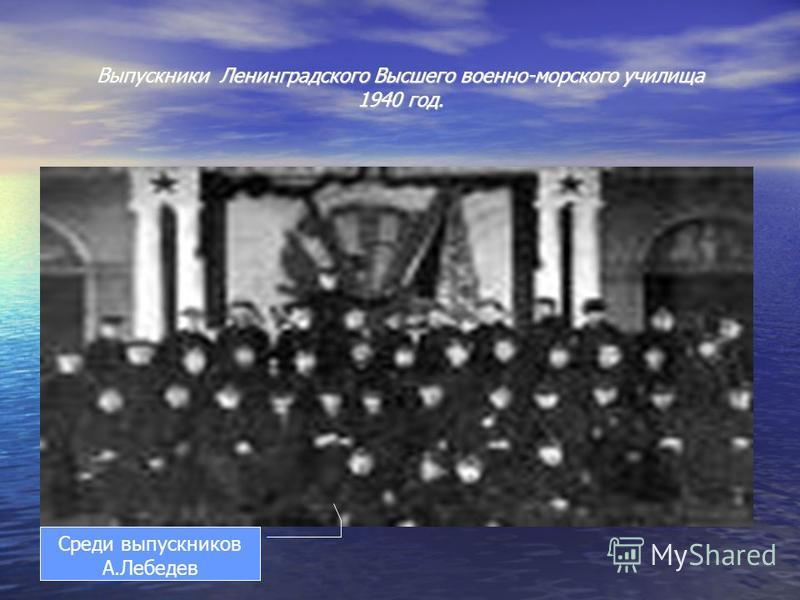 Выпускники Ленинградского Высшего военно-морского училища 1940 год. Среди выпускников А.Лебедев