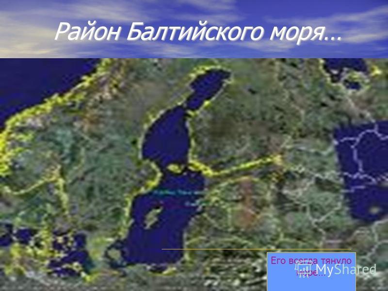Район Балтийского моря… Его всегда тянуло море…