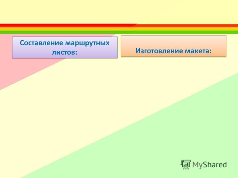 Составление маршрутных листов: Изготовление макета: