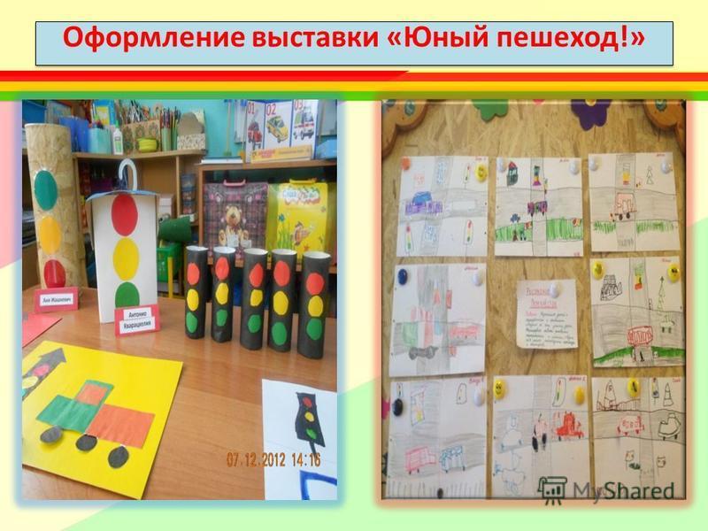 Оформление выставки «Юный пешеход!»