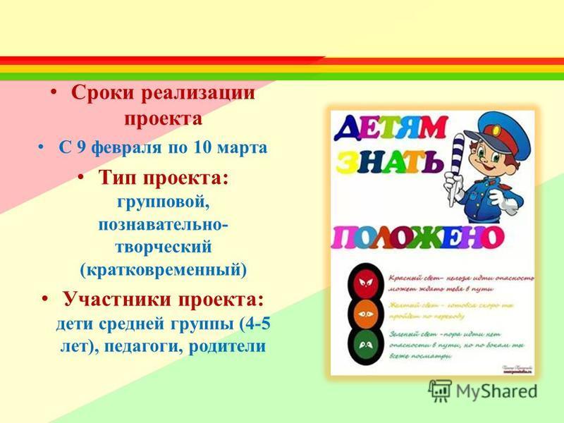 Сроки реализации проекта С 9 февраля по 10 марта Тип проекта: групповой, познавательно- творческий (кратковременный) Участники проекта: дети средней группы (4-5 лет), педагоги, родители