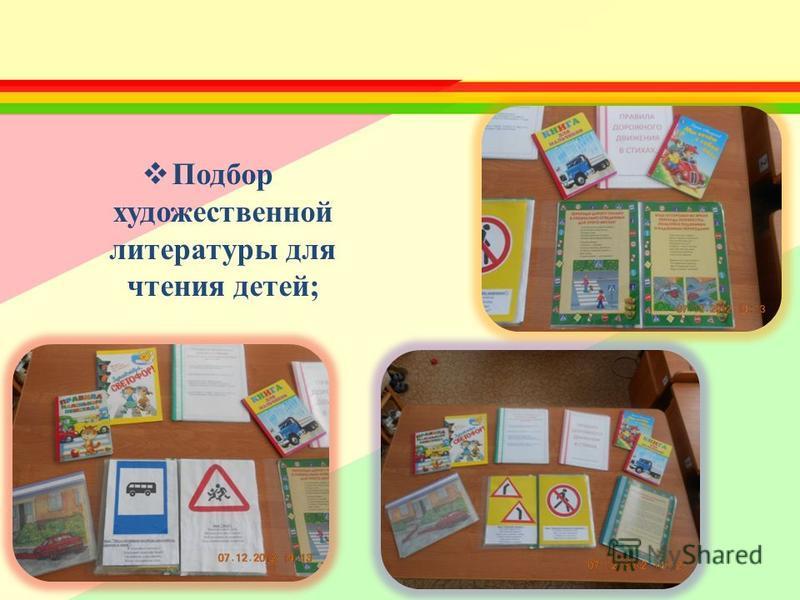 Подбор художественной литературы для чтения детей;