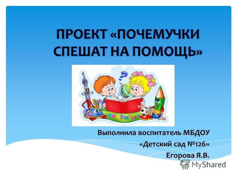 Выполнила воспитатель МБДОУ «Детский сад 126» Егорова Я.В.