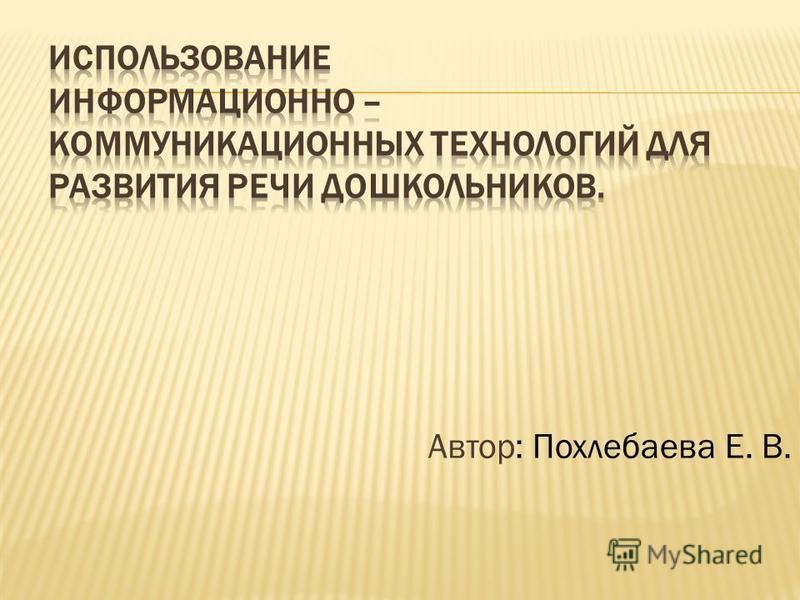 Автор: Похлебаева Е. В.