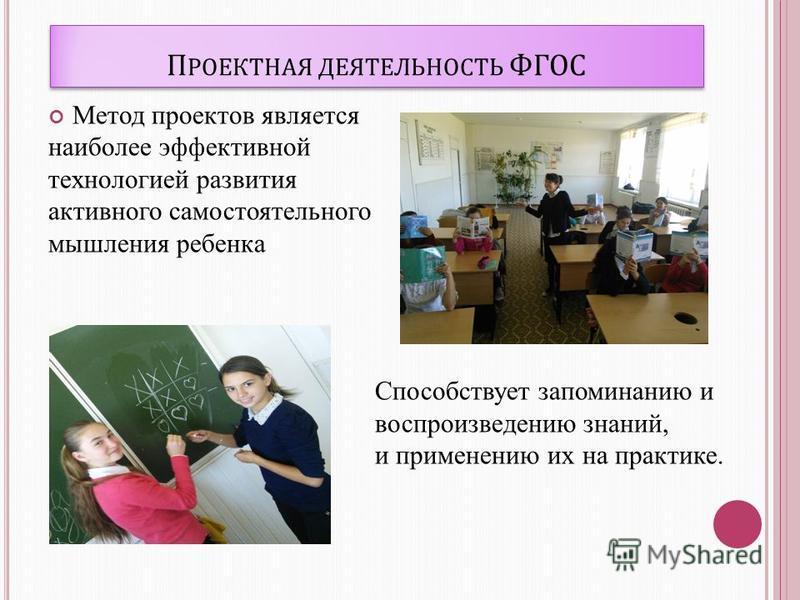 П РОЕКТНАЯ ДЕЯТЕЛЬНОСТЬ ФГОС Метод проектов является наиболее эффективной технологией развития активного самостоятельного мышления ребенка Способствует запоминанию и воспроизведению знаний, и применению их на практике.