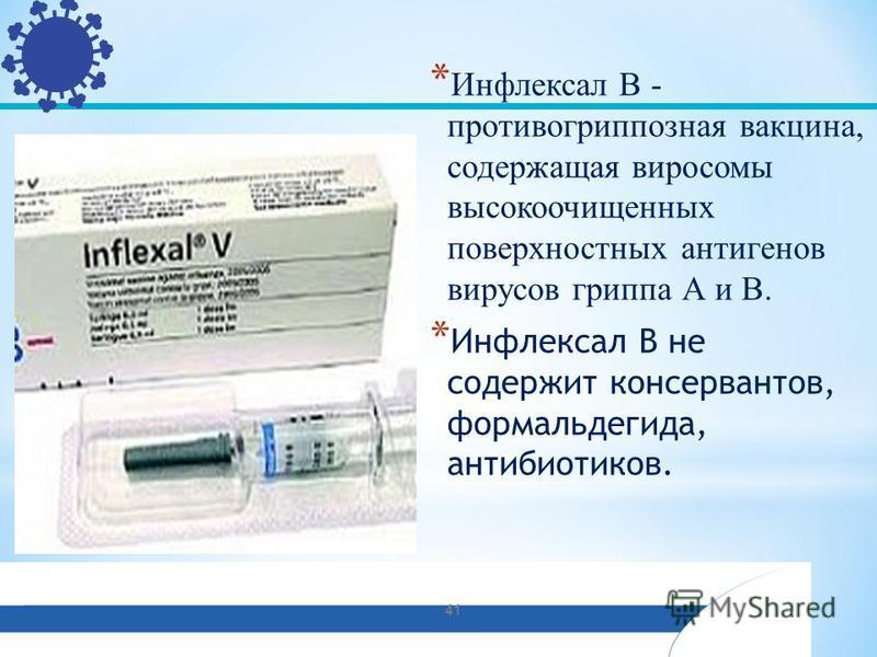 * Инфлексал В - противогриппозная вакцина, содержащая виросомы высокоочищенных поверхностных антигенов вирусов гриппа А и В. * Инфлексал В не содержит консервантов, формальдегида, антибиотиков. 41
