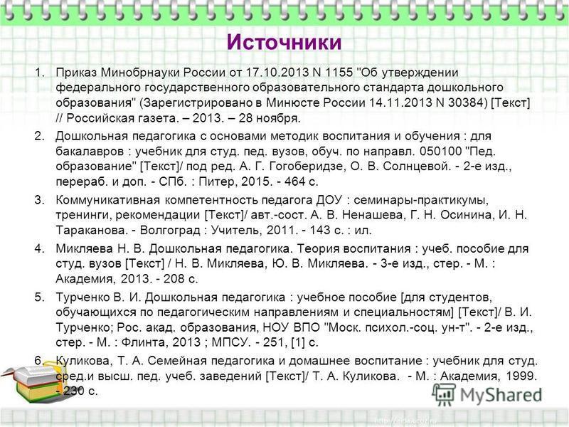 Источники 1. Приказ Минобрнауки России от 17.10.2013 N 1155