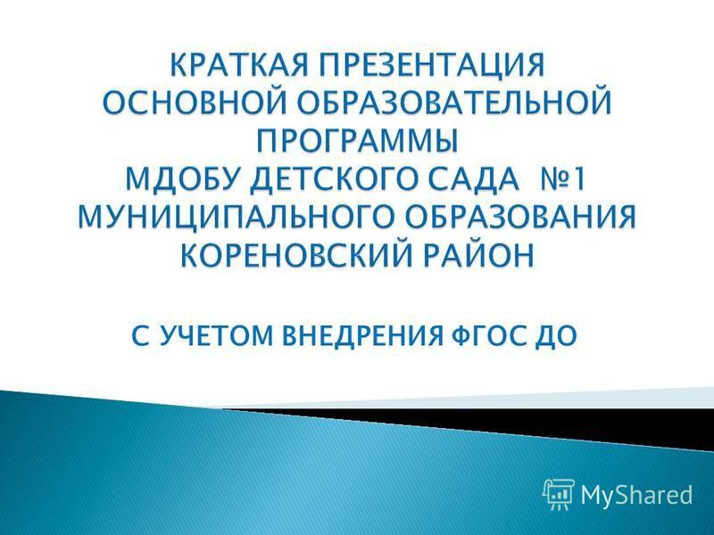 С УЧЕТОМ ВНЕДРЕНИЯ ФГОС ДО