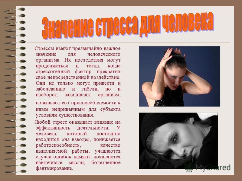 Стрессы имеют чрезвычайно важное значение для человеческого организма. Их последствия могут продолжаться и тогда, когда стрессогенный фактор прекратил свое непосредственной воздействие. Они не только могут привести к заболеванию и гибели, но и наобор