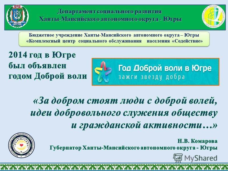 Департамент социального развития Ханты-Мансийского автономного округа - Югры Ханты-Мансийского автономного округа - Югры Бюджетное учреждение Ханты-Мансийского автономного округа – Югры «Комплексный центр социального обслуживания населения «Содействи