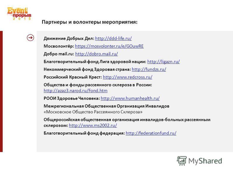 Партнеры и волонтеры мероприятия: Движение Добрых Дел: http://ddd-life.ru/http://ddd-life.ru/ Мосволонтёр: https://mosvolonter.ru/e/GOuwREhttps://mosvolonter.ru/e/GOuwRE Добро mail.ru: http://dobro.mail.ru/http://dobro.mail.ru/ Благотворительный фонд