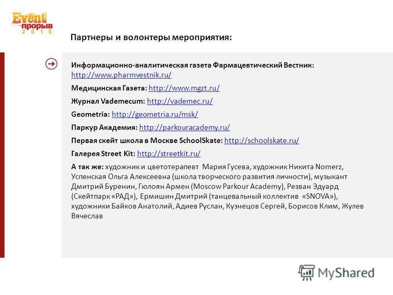 Информационно-аналитическая газета Фармацевтический Вестник: http://www.pharmvestnik.ru/ http://www.pharmvestnik.ru/ Медицинская Газета: http://www.mgzt.ru/ http://www.mgzt.ru/ Журнал Vademecum: http://vademec.ru/http://vademec.ru/ Geometria: http://