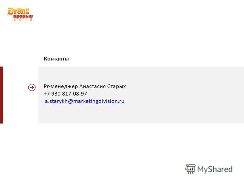 Pr-менеджер Анастасия Старых +7 930 817-08-97 a.starykh@marketingdivision.ru Контакты