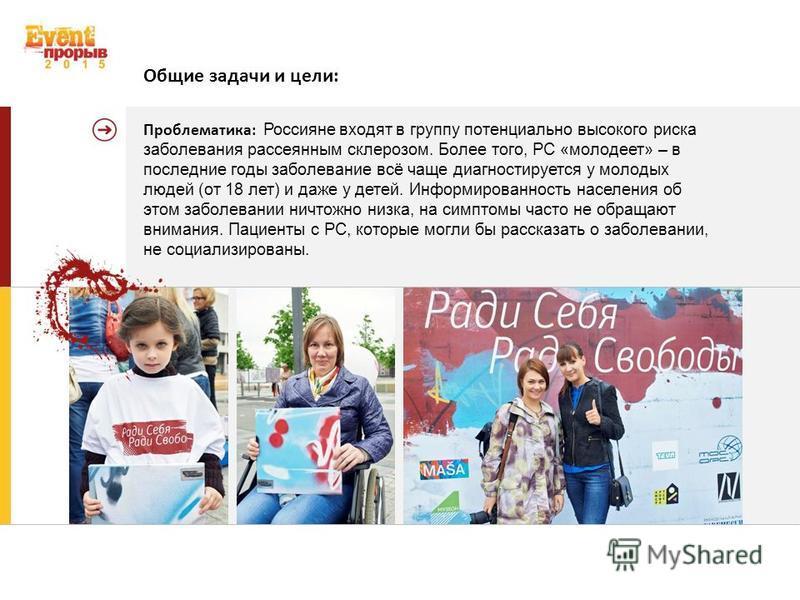 Общие задачи и цели: Проблематика: Россияне входят в группу потенциально высокого риска заболевания рассеянным склерозом. Более того, РС «молодеет» – в последние годы заболевание всё чаще диагностируется у молодых людей (от 18 лет) и даже у детей. Ин