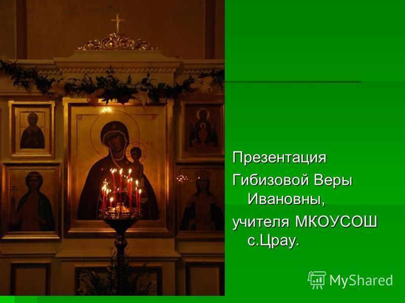 Презентация Гибизовой Веры Ивановны, учителя МКОУСОШ с.Црау.
