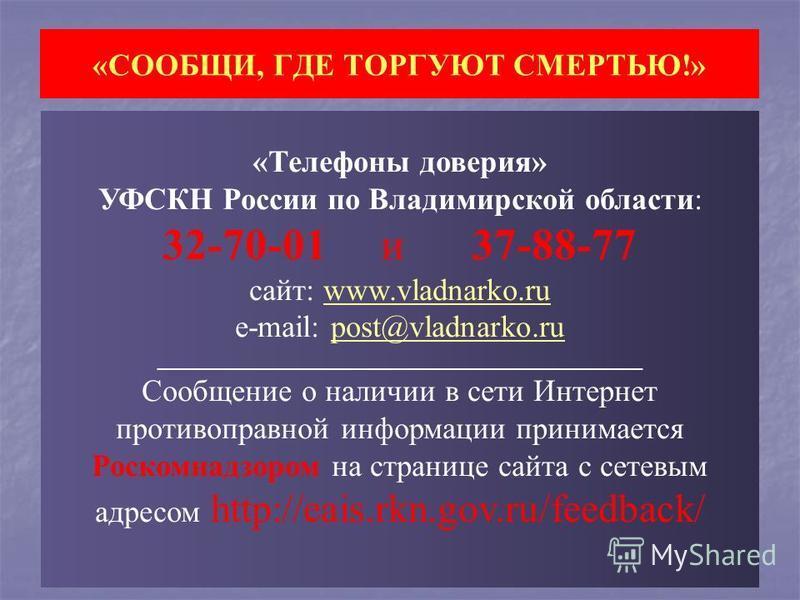 «СООБЩИ, ГДЕ ТОРГУЮТ СМЕРТЬЮ!» «Телефоны доверия» УФСКН России по Владимирской области: 32-70-01 и 37-88-77 сайт: www.vladnarko.ruwww.vladnarko.ru e-mail: post@vladnarko.rupost@vladnarko.ru _______________________________________ Сообщение о наличии