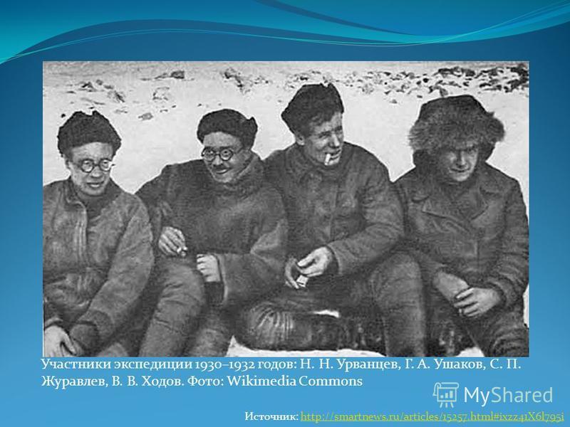 Участники экспедиции 1930–1932 годов: Н. Н. Урванцев, Г. А. Ушаков, С. П. Журавлев, В. В. Ходов. Фото: Wikimedia Commons Источник: http://smartnews.ru/articles/15257.html#ixzz41X6l795ihttp://smartnews.ru/articles/15257.html#ixzz41X6l795i