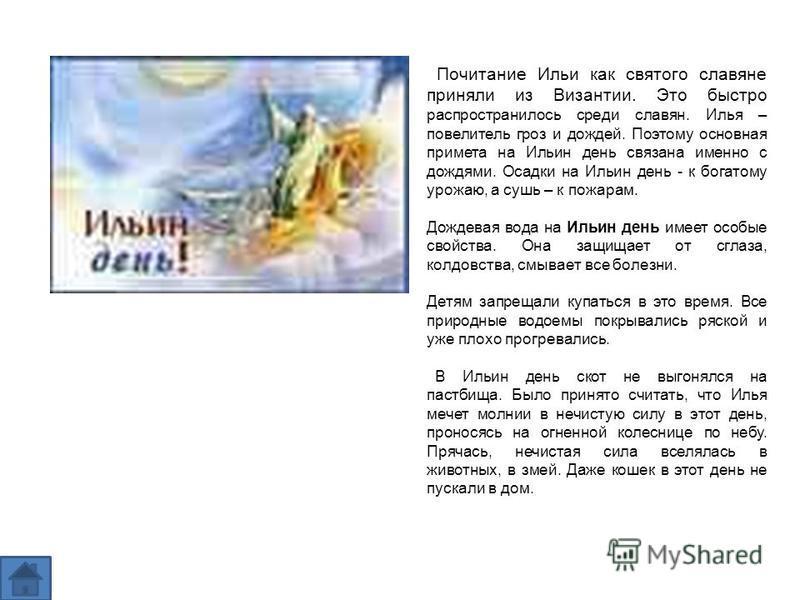 Ивана Купалы является как церковным праздником, так и общенациональным. В старину, еще до прихода христианства, люди, праздник Ивана Купалы связывали с летним солнцестоянием, который по старому стилю календаря приходился на 20- 21 июня. С принятием х