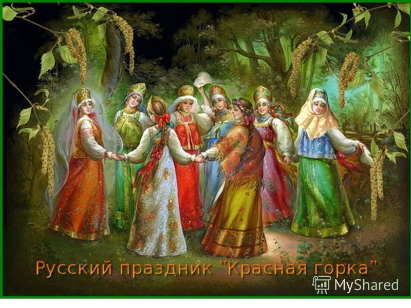 Масленица-это древнеславянский праздник. Его празднуют в последнюю неделю зимы. В этот день принято печь блины, так как блин напоминает собой солнце. Таким образом язычники прославляли приход весны и солнца. В последний день празднования славяне сжиг