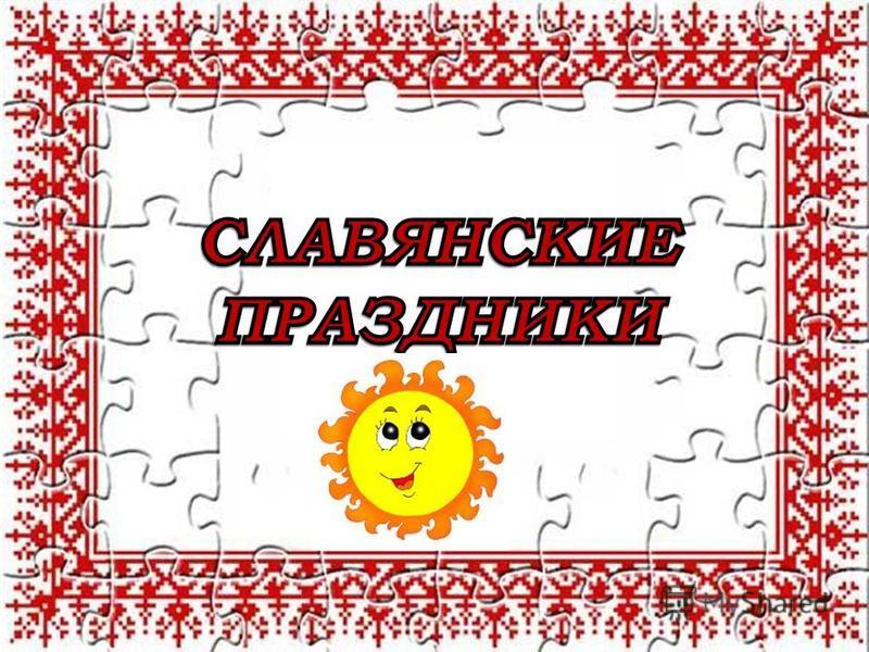 22 января по Славянскому календарю- большой праздник. В этот день отмечается ПРОСИНЕЦ. Так в старину назывался месяц январь. Название связано с появлением на низком хмуром небосводе «проталин» – островков синего неба. Славяне в этот день, как и в ост